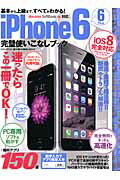 【楽天ブックスならいつでも送料無料】iPhone 6 & 6 Plus完璧使いこなしブック