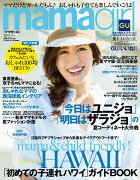 mamagirl (ママガール) 夏号 2015 2015年 07月号 [雑誌]