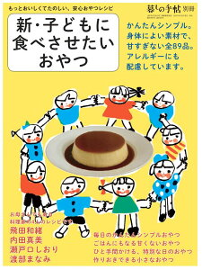 暮しの手帖別冊 新・子どもに食べさせたいおやつ 2015年 07月号 [雑誌]