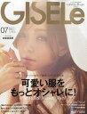 【楽天ブックスならいつでも送料無料】GISELe (ジゼル) 2015年 07月号 [雑誌]
