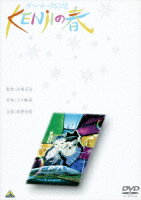 イーハトーブ幻想〜KENjIの春