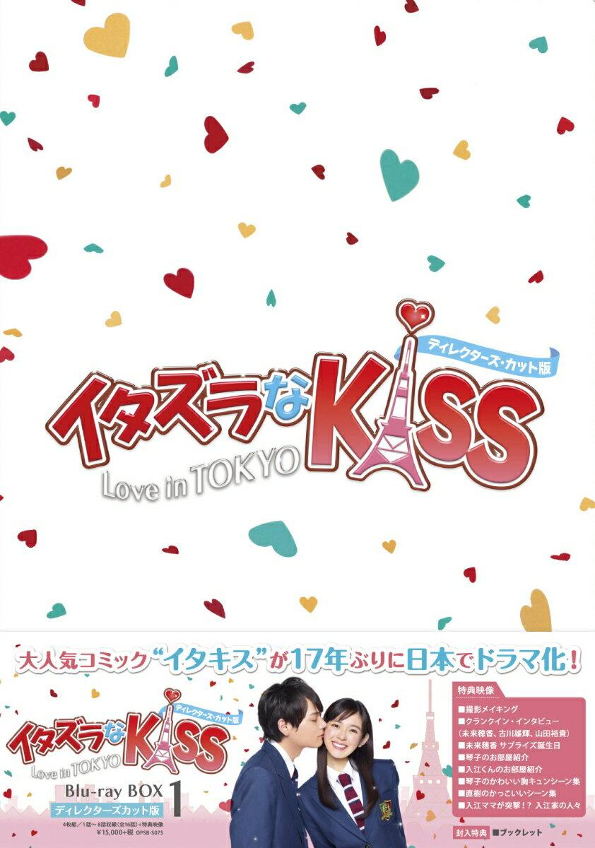 イタズラなKiss〜Love in TOKYO <ディレクターズ・カット版> ブルーレイ BOX1【Blu-ray】