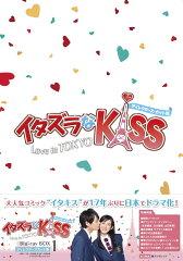 【楽天ブックスならいつでも送料無料】イタズラなKiss〜Love in TOKYO <ディレクターズ・カッ...