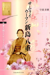 【送料無料】サムライウーマン新島八重 [ 守部喜雅 ]