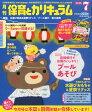 月刊 保育とカリキュラム 2015年 07月号 [雑誌]
