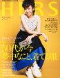 HERS (ハーズ) 2015年 07月号 [雑誌]