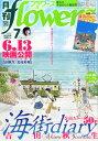 月刊 flowers (フラワーズ) 2015年 7月号