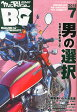Mr.Bike (ミスターバイク) BG (バイヤーズガイド) 2015年 07月号 [雑誌]