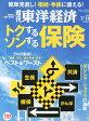 週刊 東洋経済 2015年 7/11号 [雑誌]