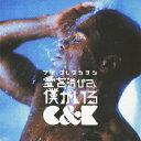 C&K(シーアンドケー)のシングル曲「愛を浴びて、僕がいる」のジャケット写真。