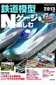 鉄道模型Nゲージを楽しむ(2013年版)
