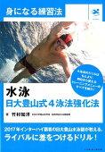 水泳ー日大豊山式4泳法強化法