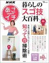 【楽天ブックスなら送料無料】NHKあさイチ暮らしの「スゴ技」大百科