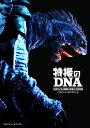 特撮のDNA 平成ガメラの衝撃と奇想の大映特撮 [ 「特撮のDNA」展 制作委員会 ] - 楽天ブックス