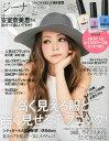 Gina (ジーナ) 2015年 07月号 [雑誌]