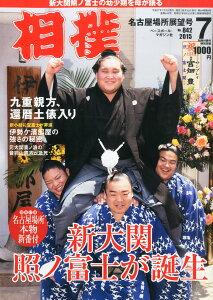 【楽天ブックスならいつでも送料無料】相撲 2015年 07月号 [雑誌]