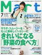 Mart (マート) 2015年 07月号 [雑誌]