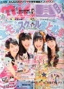 nicola (ニコラ) 2015年 07月号 [雑誌]