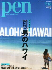 Pen (ペン) 2015年 7/15号 [雑誌]