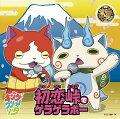 初恋峠でゲラゲラポー/祭り囃子でゲラゲラポー(CD+DVD+妖怪メダル コマじろう付)