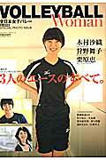 【送料無料】VOLLEYBALL Woman全日本女子バレー [ 実業之日本社 ]