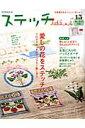 【送料無料】ステッチidees vol.15