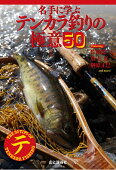 名手に学ぶテンカラ釣りの極意50