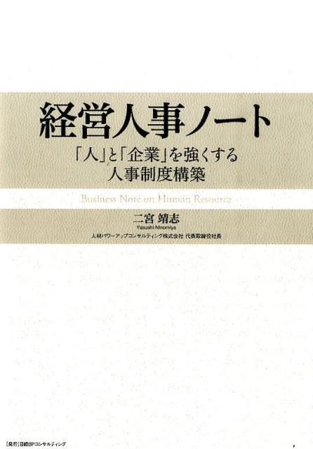 「経営人事ノート」の表紙