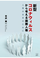 【POD】新型コロナウィルスから考える国際人権:人類の未来のために
