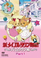 新メイプルタウン物語 パームタウン編 DVD-BOX デジタルリマスター版 Part1