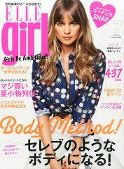 ELLE girl (エル・ガール) 2015年 07月号 [雑誌]