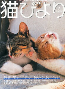 【楽天ブックスならいつでも送料無料】猫びより 2015年 07月号 [雑誌]