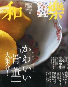 【楽天ブックスならいつでも送料無料】和樂 2015年 07月号 [雑誌]