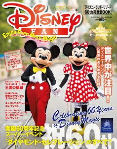 【楽天ブックスならいつでも送料無料】Disney FAN (ディズニーファン) 増刊 ディズニーランド・...