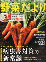 【楽天ブックスならいつでも送料無料】野菜だより 2015年 07月号 [雑誌]