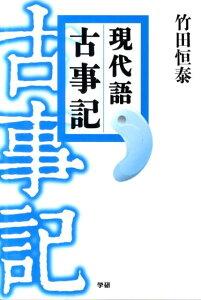 【楽天ブックスならいつでも送料無料】現代語古事記 [ 竹田恒泰 ]