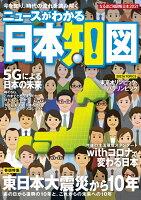 ニュースがわかる日本知図(2021)