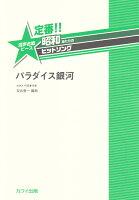 定番!!昭和あたりのヒットソング 混声合唱ピース パラダイス銀河 (2075)