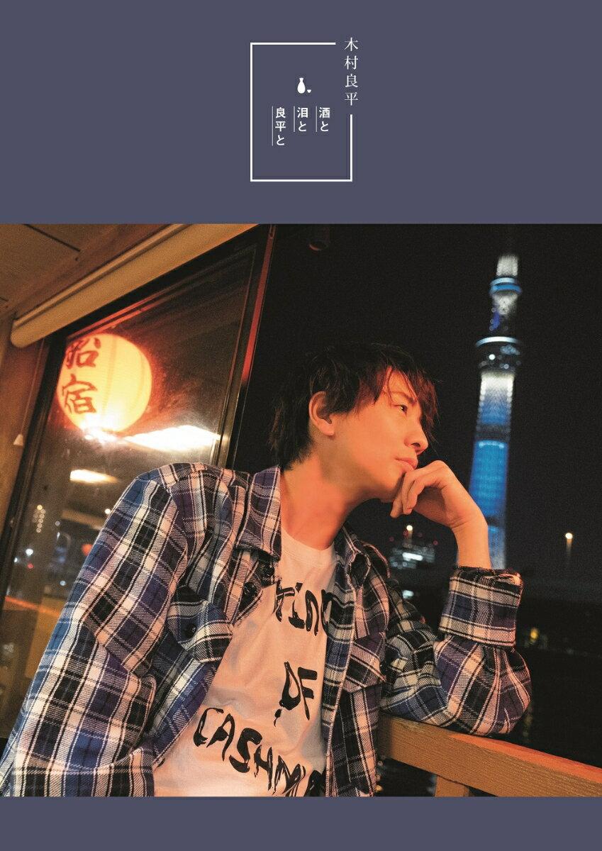 木村良平「酒と泪と良平と」 (TOKYO NEWS MOOK TVガイドVOICE STA) [ 木村良平 ]