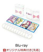 【楽天ブックス限定先着特典】プリティーシリーズ10周年記念「プリパラ」Blu-ray Box【Blu-ray】(2Lブロマイド9枚セット)