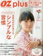 【楽天ブックスならいつでも送料無料】OZ plus (オズプラス) 2015年 07月号 [雑誌]