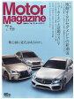 Motor Magazine (モーター マガジン) 2015年 07月号 [雑誌]