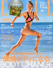 【楽天ブックスならいつでも送料無料】ELLE JAPON (エル・ジャポン) 2015年 07月号 [雑誌]