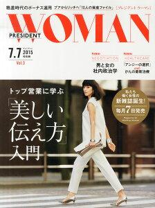 【楽天ブックスならいつでも送料無料】PRESIDENT WOMAN(プレジデント ウーマン) Vol.3 2015年 7...