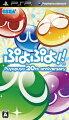 ぷよぷよ!! PSP版の画像