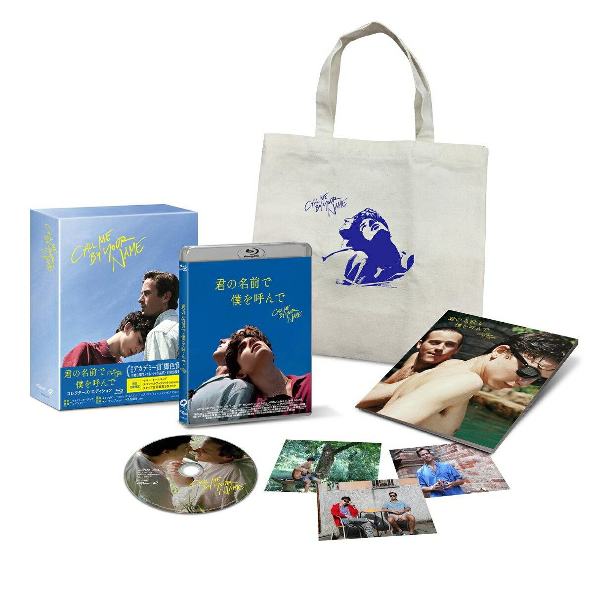 君の名前で僕を呼んで コレクターズ・エディション(初回生産限定)【Blu-ray】