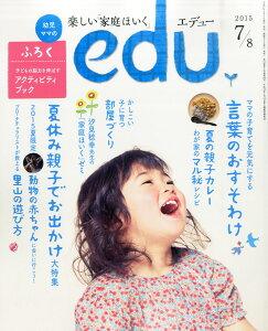 【楽天ブックスならいつでも送料無料】edu (エデュー) 2015年 07月号 [雑誌]