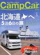 キャンプカーマガジン 2015年 07月号 [雑誌]
