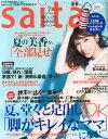 saita (サイタ) 2015年 07月号 [雑誌]