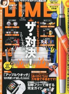 【楽天ブックスならいつでも送料無料】DIME (ダイム) 2015年 07月号 [雑誌]